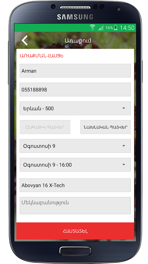 Tumanyan Shaurma- screenshot
