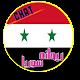 شات دردشة سوريا ريحانه APK