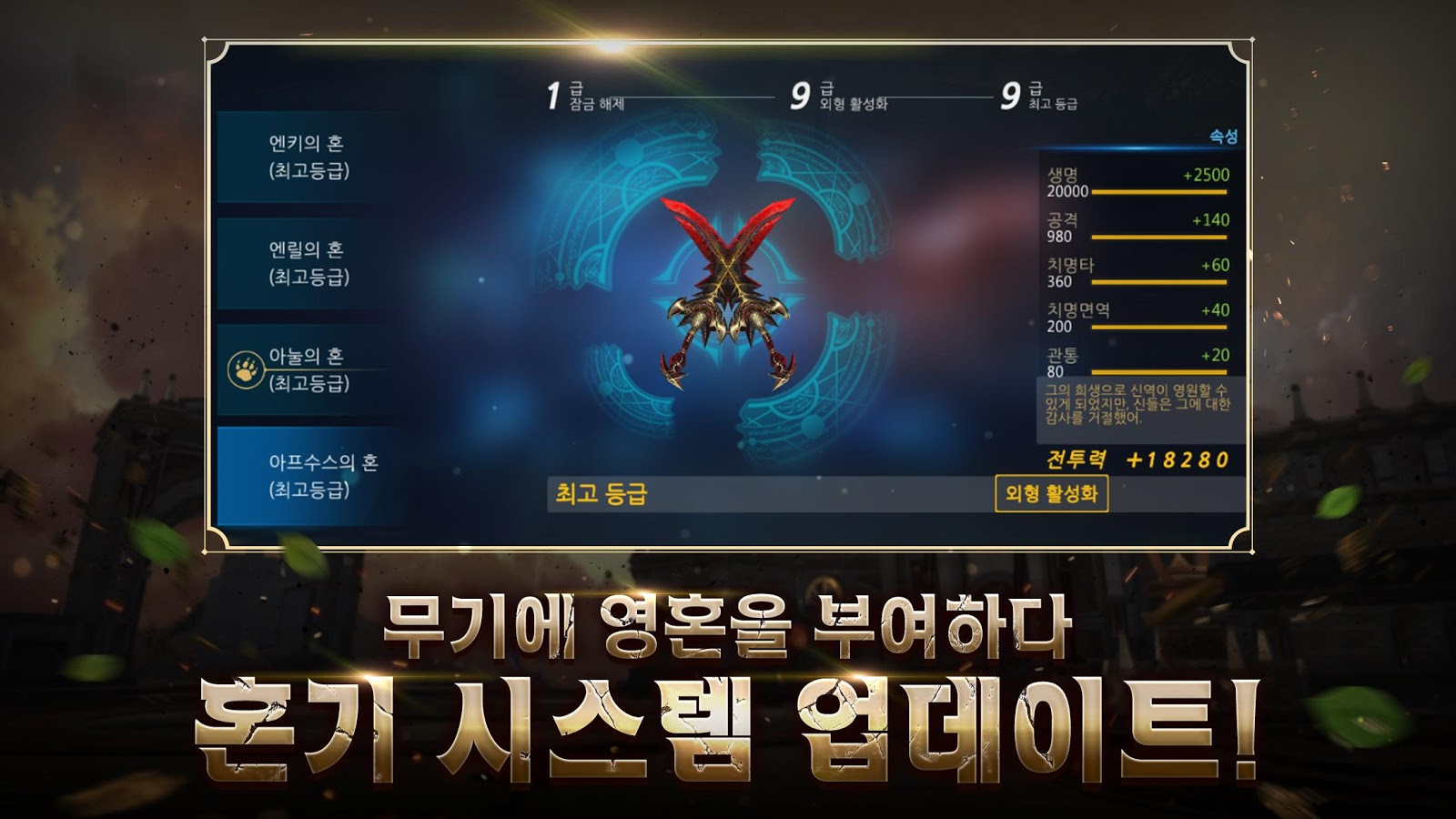 검과마법 for Kakao- screenshot