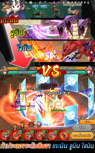 ตำนานแห่งวายุ - THE LAST NINJA WORLD WAR 1.3.0.32 Cheat screenshots 3