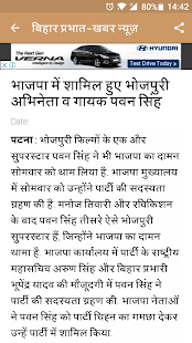 Bihar News - Prabhat Khabar - náhled