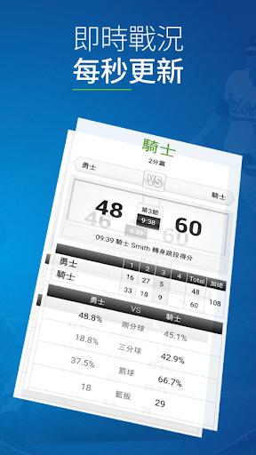 玩運彩 即時比分 4.3.11 screenshots 2