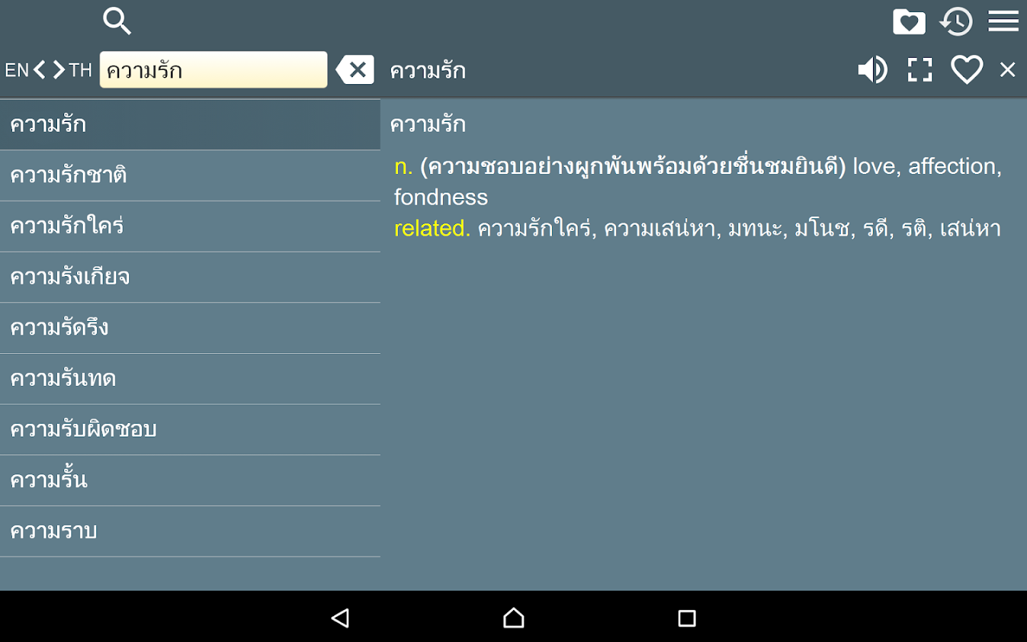 English Thai Dictionary Free- screenshot