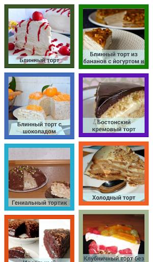 Торты Очень Вкусные Рецепты