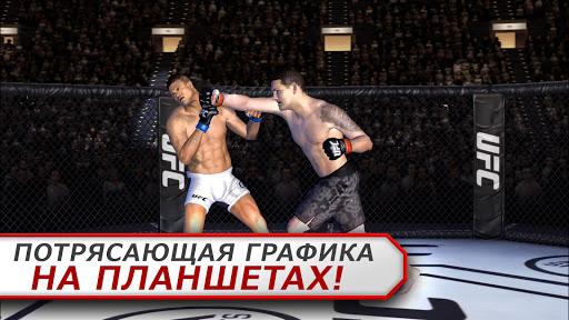 EA SPORTS™ UFC® для планшетов на Android