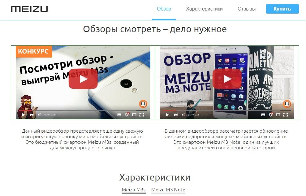 мейзу с видео2.jpg