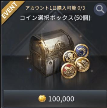 コイン選択ボックス
