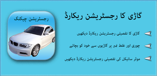 Pak Vehicle Registered Record Apps On Google Play