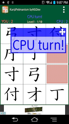 KanjiPelmanism byNSDev 1.0.1 Windows u7528 3