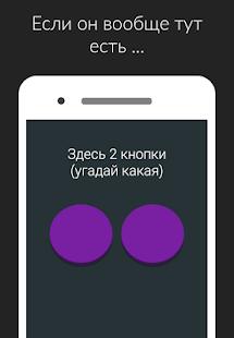 Download Фиолетовая кнопка: не советую нажимать на меня For PC Windows and Mac apk screenshot 3
