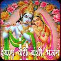 Shyam Teri Bansi - Bhajan icon