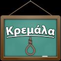 Κρεμάλα icon