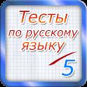 Тест по русскому языку 2017 icon