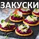 Download Закуски на праздничный стол рецепты с фото For PC Windows and Mac
