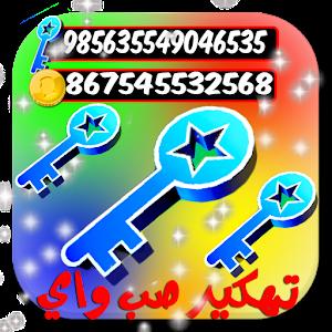 تهكير صاب واي 2017 Prank for PC