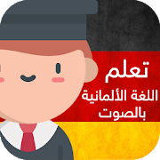 Learn germany Language With Sound