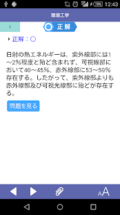 管工事1級施工管理技士問題集- screenshot thumbnail