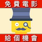 免費「電影」線上看 : 播播先生 ( 限時免費版 ) 新聞電視劇韓劇動漫電視看到飽 icon