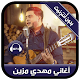 Download Mehdi Mozayine 2019 - جديد أغاني مهدي مزين بدون نت For PC Windows and Mac