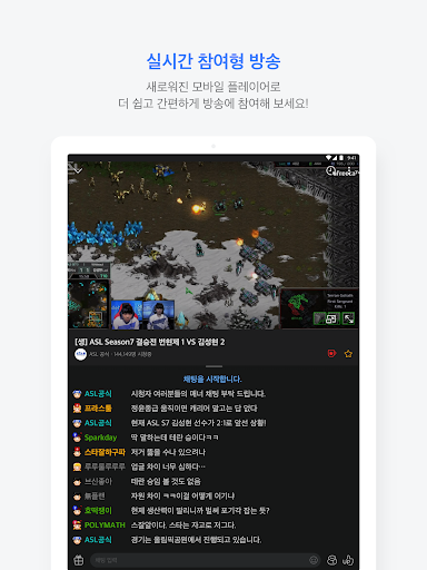 AfreecaTV screenshot 8