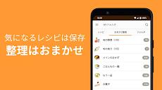 クックパッド-No.1料理レシピ検索アプリのおすすめ画像4