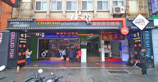 水貨烤魚(台北小巨蛋店)-2個人也吃不完的超級無敵大份量烤魚火鍋料理!