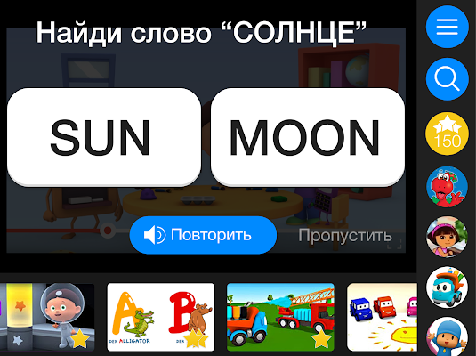 Playdemy: languages for kids - screenshot