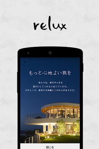 relux(リラックス)高級旅館・高級ホテルの宿泊予約サイト