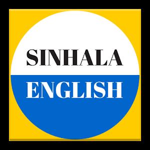 Learn english speaking sinhala song