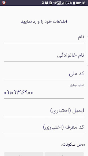 آی پین - تابلوی اعلان بار (صاحبان بار) ipin - screenshot