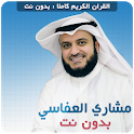 Mishary Rashid Alafasy Quran Mp3 Offline icon