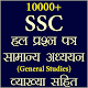 SSC Previous Year GK In Hindi Offline Download for PC Windows 10/8/7
