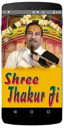 Shri Thakur Ji
