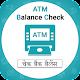 Download Bank Balance Check : All Bank Balance Inquiry For PC Windows and Mac