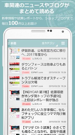 免費下載新聞APP|車まとめ車関連の最新情報やおもしろネタが満載カーファイリング app開箱文|APP開箱王