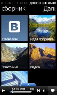 Дальневосточный сборник - screenshot thumbnail