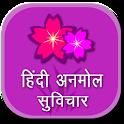Hindi Anmol Suvichar icon