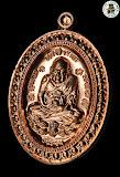 เหรียญ ลป.ทวด อ.แดง รุ่น ชนะจน เนื้อทองแดงนอก (หมายเลข 2532) วัดไร่ จ.ปัตตานี ปี 2552 สวยพร้อมกล่องเดิม