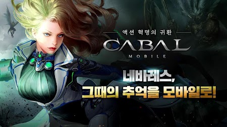카발 모바일 (CABAL Mobile) APK screenshot thumbnail 1