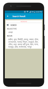 Free Dictionary English-Hindi- screenshot thumbnail