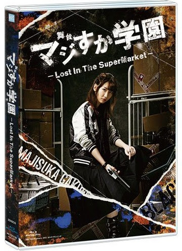 (Blu-ray Disc) 舞台「マジすか学園」~Lost In The SuperMarket~ Blu-ray