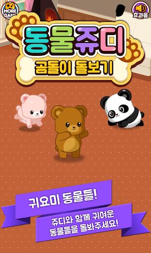 동물쥬디: 곰돌이 돌보기 키우기게임