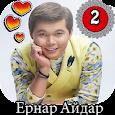 Ернар Айдар - Ernar Aidar icon