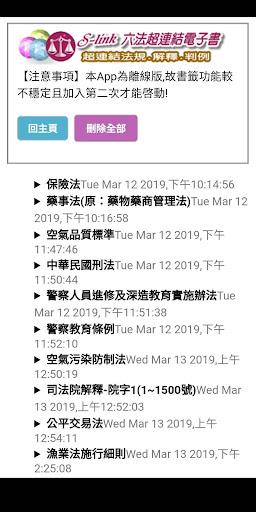 S-link台灣法律法規(完整版) screenshot 7