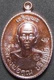 เหรียญ เจริญพรบน 89 ครึ่งองค์ เดิมพร้อมกล่อง