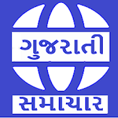 Gujarat Samachar All Newspaper India News ગુજરાત