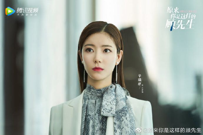 Hello Mr. Gu China Web Drama