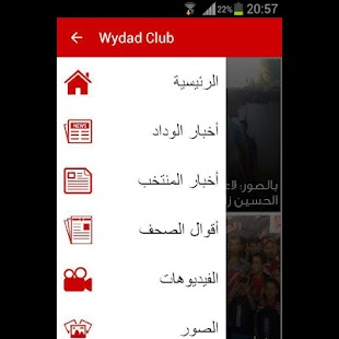 Wydad Club- screenshot thumbnail