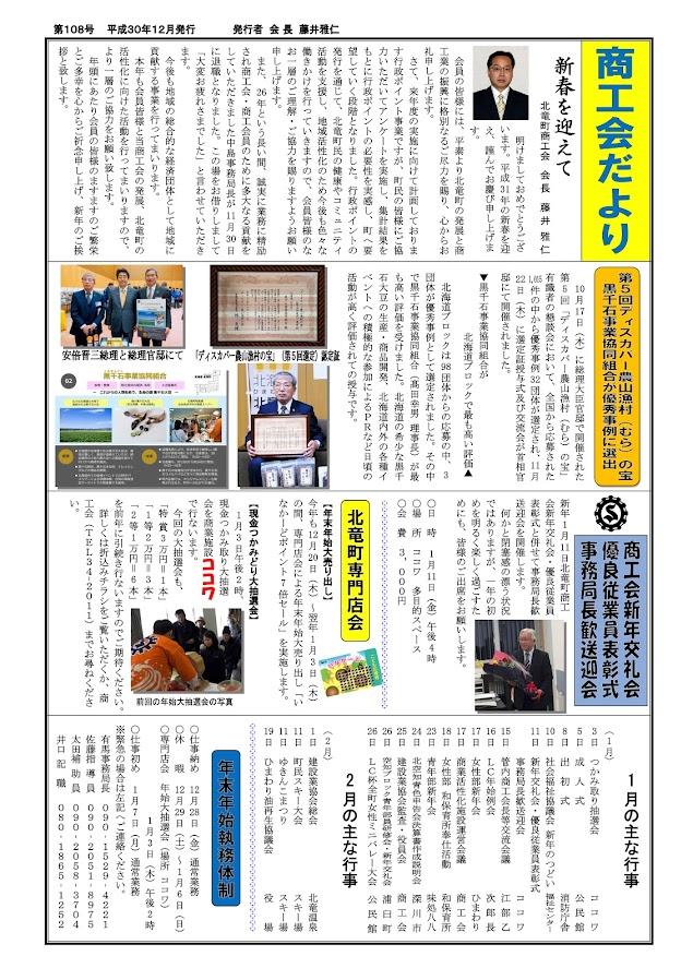 第108号・商工会だより(平成30年12月発行)