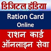 Ration Card Online-India